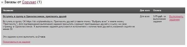 Как заработать деньги на лайках в социальной сети Одноклассники? (ТОП 8 способов)